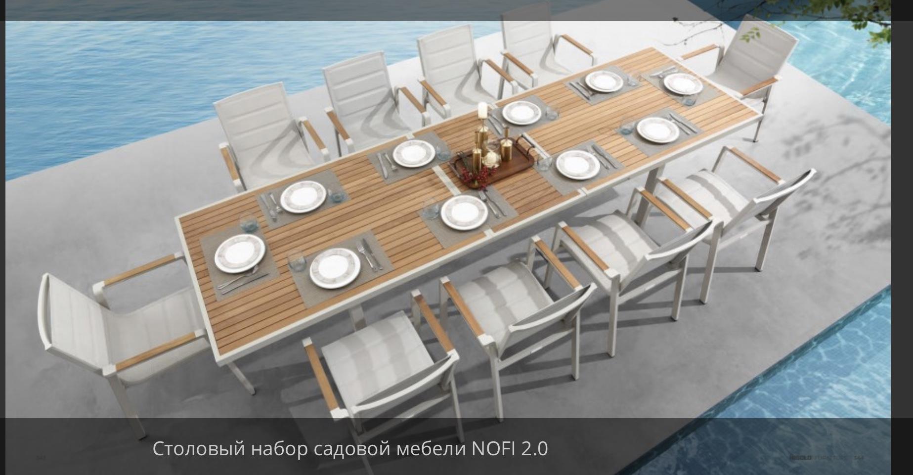 Столовые садовые стулья