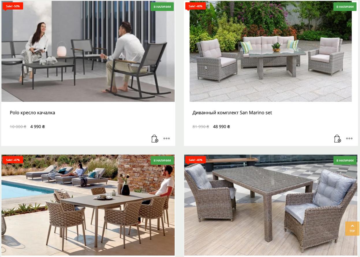 распродажа садовой мебели